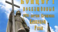 В городе Одессе состоится концерт, посвященный 1030-летию Крещения Киевской Руси