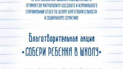 Социальный отдел Одесской епархии объявляет старт благотворительной акции «Собери ребенка в школу»