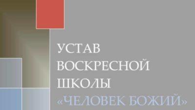 Опубликован Устав Воскресной школы «Человек Божий» Свято-Алексеевского храма города Одессы